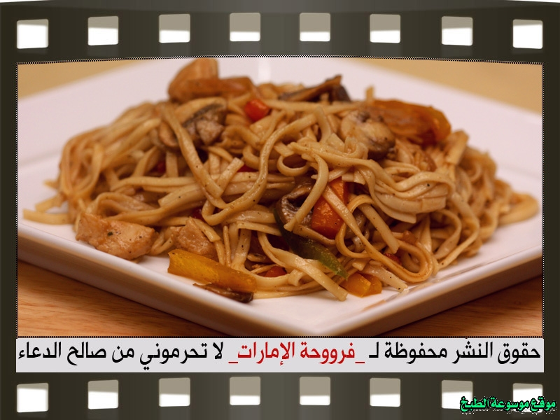 http://photos.encyclopediacooking.com/image/recipes_pictureschinese-chicken-pasta-noodles-recipe%D8%A7%D9%84%D9%85%D9%83%D8%B1%D9%88%D9%86%D8%A9-%D8%A7%D9%84%D9%86%D9%88%D8%AF%D9%84%D8%B2-%D8%A7%D9%84%D8%B5%D9%8A%D9%86%D9%8A-%D8%A8%D8%A7%D9%84%D8%AF%D8%AC%D8%A7%D8%AC26.jpg