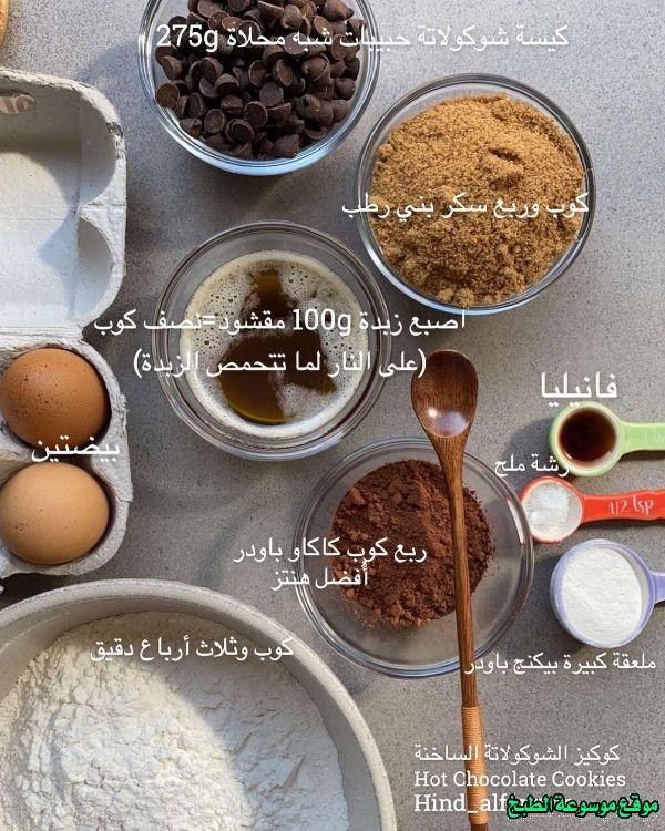 http://photos.encyclopediacooking.com/image/recipes_pictureshot-chocolate-cookies%D9%87%D9%88%D8%AA-%D8%B4%D9%88%D9%83%D9%84%D8%AA-%D9%83%D9%88%D9%83%D9%8A%D8%B2-%D9%87%D9%86%D8%AF-%D8%A7%D9%84%D9%81%D9%88%D8%B2%D8%A7%D9%862.jpg