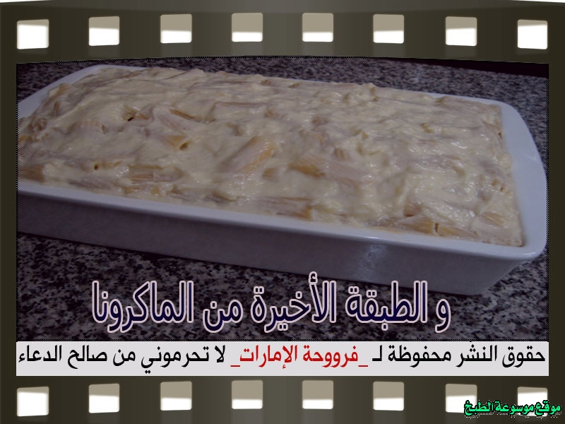 http://photos.encyclopediacooking.com/image/recipes_picturespasta-with-bechamel-sauce-and-chicken-recipe26.jpg